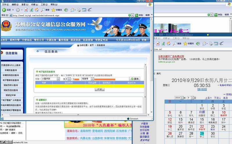 郑州市电子眼违法查询及处理